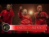 Факты о Slipknot [Выпуск №12]