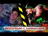 Интервью с Александром Шиколаем (Alex Terrible)