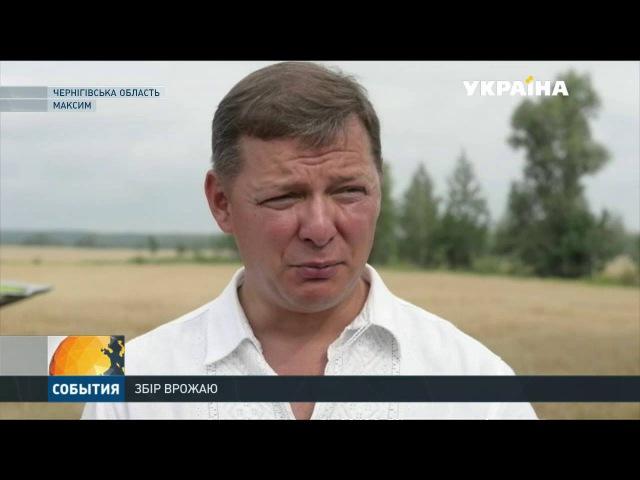 Олег Ляшко допоміг черкаським аграріям зібрати з полів овес
