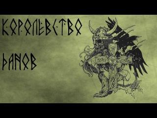 Total War: Attila - Королевство Данов 13 - Расширяем границы