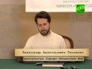 Ткаченко А А Библеистика Лекция 4
