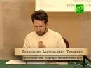 Ткаченко А А Библеистика Лекция 9