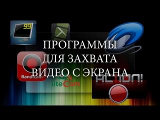 Обзор-сравнение программ для захвата видео с экрана, с рабочего стола и игр. 6 программ