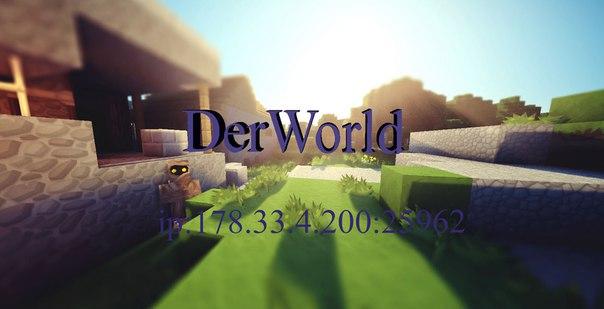 Сервер DerWorld [1.7-1.8]