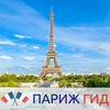Париж - экскурсии, гид, аренда квартир, трансфер