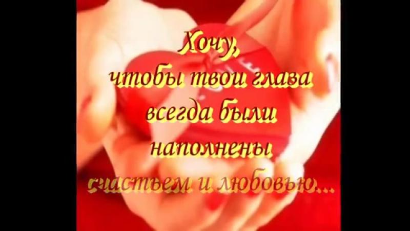 Мои пожелания тебе