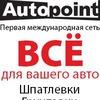 Autopoint   Интернет-магазин   Санкт-Петербург