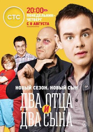 Два отца и два сына 3 сезон 17 (57) серия (2016) HDRip