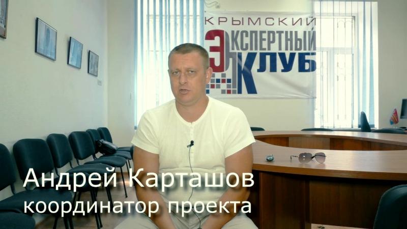 Объявление Андрея Карташова о группе ВКонтакте Улучшим Алушту