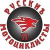 """Мотообъединение """"Русские Мотоциклисты"""""""