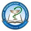 Центр медицинской профилактики за ЗОЖ !