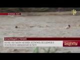 Более 100 тысяч человек остались без домов в результате наводнения в Перу