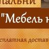 ~МЕБЕЛЬ в СПб~ с бесплатной доставкой