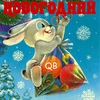 "Автоквест ""Новогодний"" - 24.12.16 от Quest Boat"