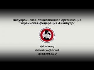 Соревнования по Айкибудо Шимери-рю 26.11.2016 в г. Харьков