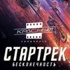 Киноцентр Красный — Комсомольск-на-Амуре