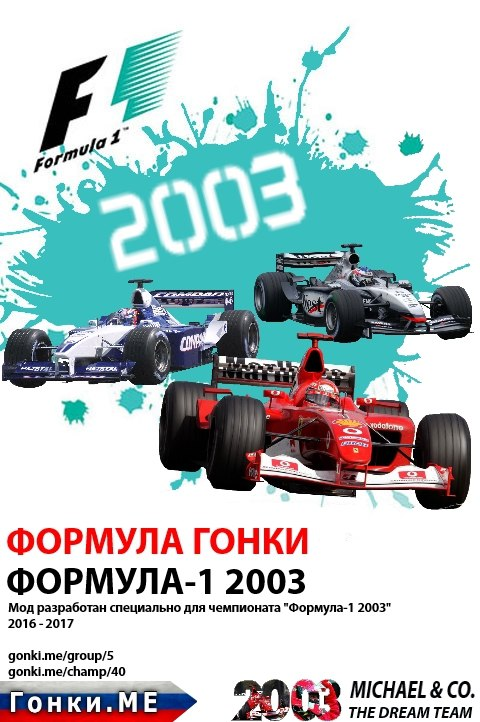 Формула-1 2003 В0.8