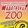 Сеть зоомагазинов Мадагаскар ZOO в Кременчуге