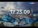Часы перед программой Вести-Москва в 17-25 Россия-1, 05-07.10.2016