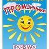 """Сімейний клуб """"Промінчики"""", м. Тернопіль"""