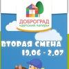 Летний отдых Доброград в Ропше