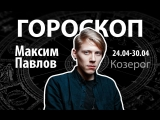 Максим Павлов - Козерог