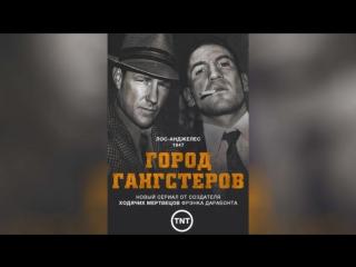 Город гангстеров (2013) | Mob City