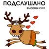 ПОДСЛУШАНО МЗИ (Минск)