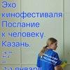 Эхо кинофестиваля «Послание к человеку» в Казани