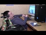 Доступная виртуальная среда. Инвалид требует адаптировать Рунет для нужд слепых