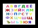 Песенки для детей. Поём алфавит. Учим буквы. Развивающие мультики для самых мале