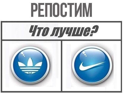 Репост adidas vs лайк nike