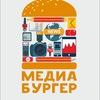 Медиа Бургер. Конкурс молодых журналистов