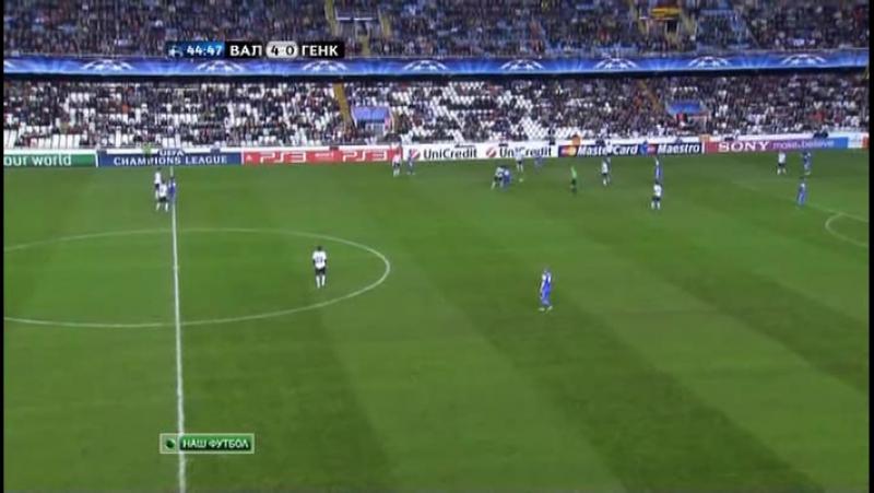 146 CL-2011/2012 Valencia CF - KRC Genk 7:0 (23.11.2011) HL » Freewka.com - Смотреть онлайн в хорощем качестве