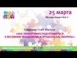 Craft Startup 2017   творческая весна в самом разгаре!