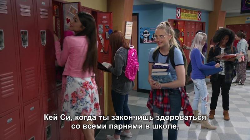 «Кей Си. Под прикрытием» отрывок 2 сезон 19 серия с субтитрами.