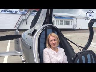 Отзывы о полёте на автожире