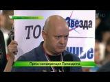 Пресс-конференция Путина. Вопрос от кировчан. 23.12.2016. ИК Город