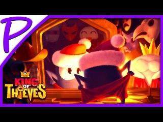 Король Воров 9 (King of Thieves). Игра для Детей РАЗВЛЕКАЙКА