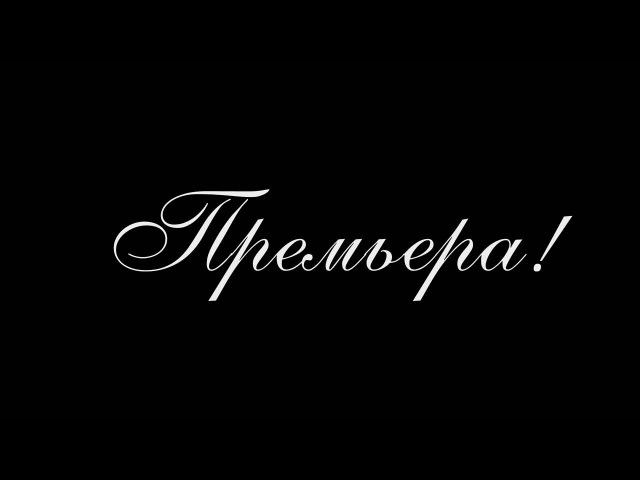 Ильяс Шәяхмәтов - Таң җилләре (Анонс)