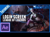 After Effects Tutorial || Login League of legends
