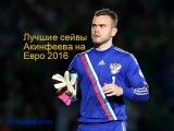 Лучшие сейвы Игоря Акинфеева на Евро 2016|Akinfeev saves at Euro 2016