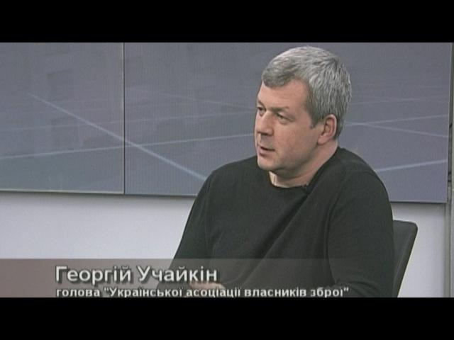 політикаUA 23.01.2017 Георгій Учайкін