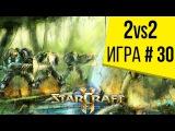 Starcraft 2 LotV - 2 на 2 c Hunterом - Игра 30 - От первого лица