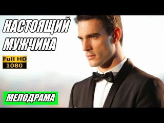 КЛАССНЫЙ ФИЛЬМ ! НАСТОЯЩИЙ МУЖЧИНА ! РУССКИЕ МЕЛОДРАМЫ 2016 ! RUSSKIE MELODRAMI 2016