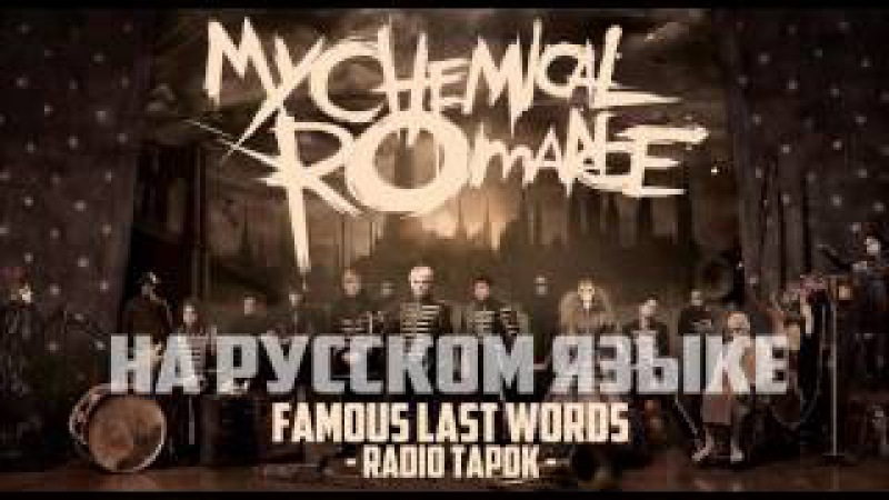 My Chemical Romance (RADIO TAPOK) - Famous Last Words (На русском)