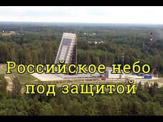 Уникальная РЛС Воронеж замкнула российское небо на замок