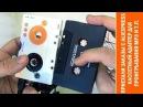 AliExpress: достаем из коробки и тестируем MP3 адаптеры для кассетного магнитофона в Mercedes CLK