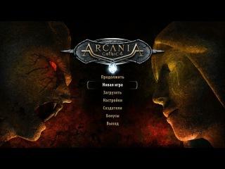 Arcania: Gothic 4 ► На распутье ► №9