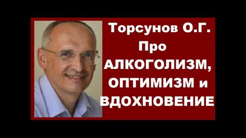 Торсунов O.Г. Про АЛКОГОЛИЗМ, ОПТИМИЗМ и ВДОХНОВЕНИЕ